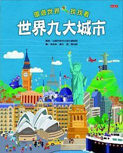 世界九大城市