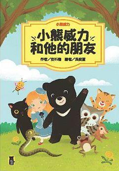 小熊威力和他的朋友